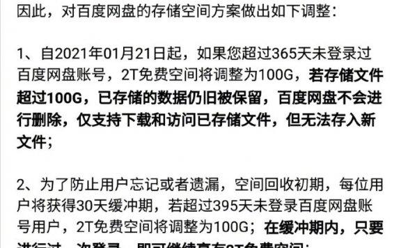 百度网盘:超一年未登录2T免费空间将调整为100G
