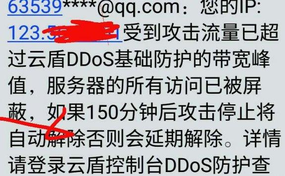 网站放阿里云服务器天天被攻击ddos如何处理?