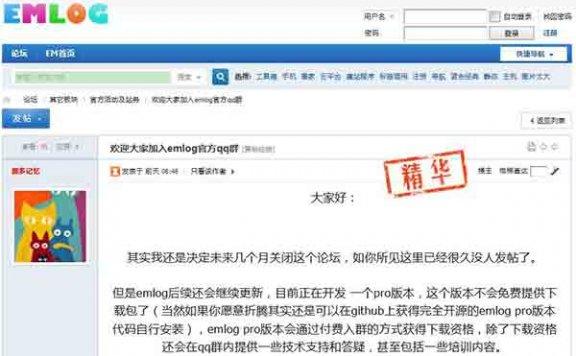又一论坛关闭:Emlog官方论坛宣布关闭