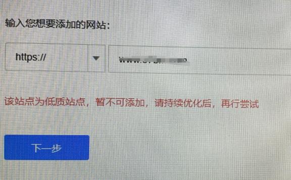 百度资源平台添加网站提示:该网站为低质站点,暂不可添加