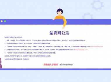 知名模板买卖网站:站壳网被通报了