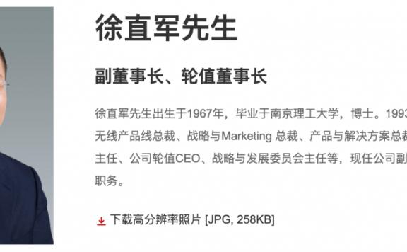 华为云或独立运营:徐直军任董事长、余承东任 CEO