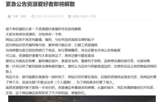 站长因网站发布色情资源等信息被抓