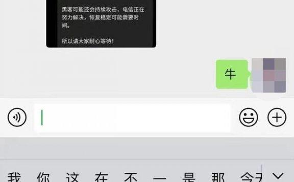 湖南电信网络崩了,疑因遭黑客攻击