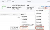阿里云ECS云服务器更换公网IP操作方法