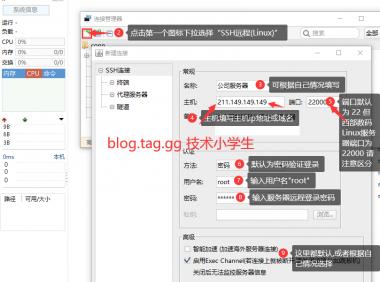 使用FinalShell工具SSH远程登陆linux服务器详细方法