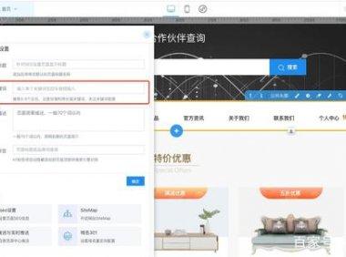 百度AIPage智能建站系统SEO优化功能介绍