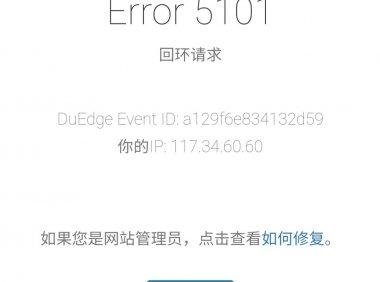 百度云加速解析提示:Error 5101回环请求原因