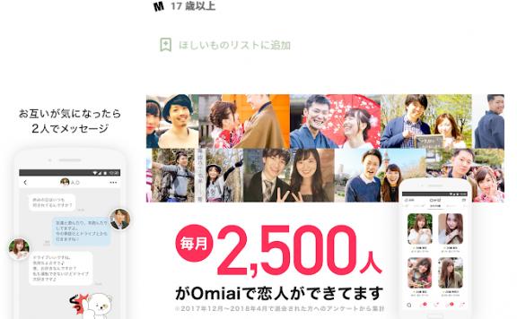 日本婚介应用Omiai遭黑客攻击 170万用户数据泄露