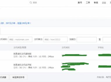 阿里云虚拟主机安装部署SSL证书图文教程