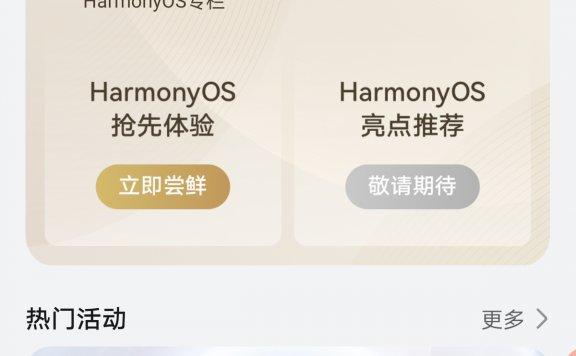 华为手机升级鸿蒙操作系统教程