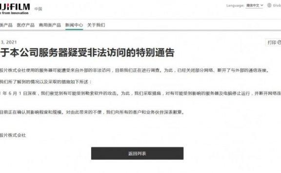 日本富士(Fujifilm)遭遇勒索软件攻击 部分网络已关闭