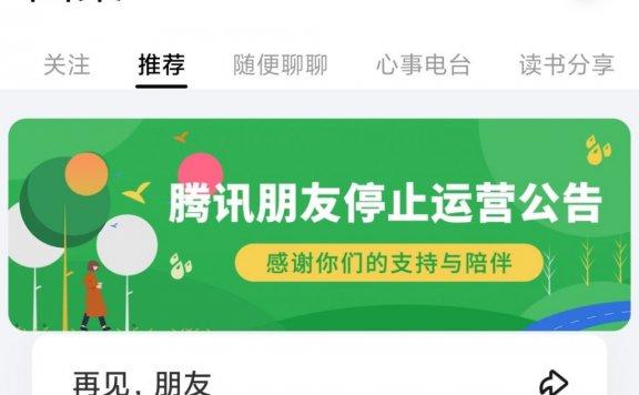 又一个社区平台停运:腾讯朋友App将于6月30日停止运营