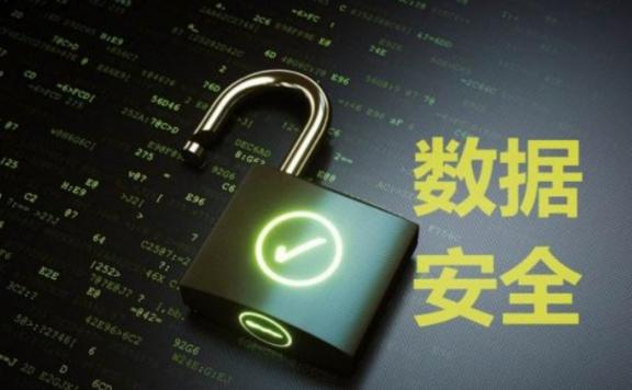 重磅!中华人民共和国《数据安全法》发布