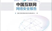 2020年中国互联网网络安全报告全文:勒索病毒活跃,网站攻击减少