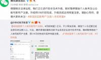 腾讯微信公众号及新用户注册全部暂停 8月初升级完成后恢复