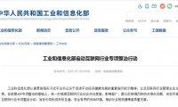 工信部7月26日启动互联网行业整治