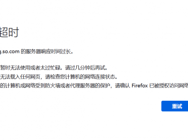 360搜索站长平台因郑州机房故障无法访问