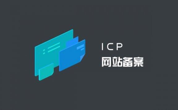 域名ICP备案为何会被注销?