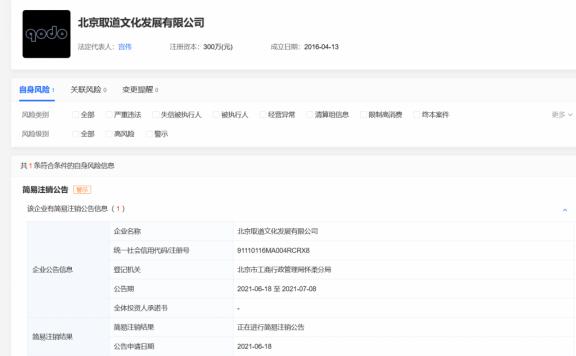 北京一公司为虚拟货币交易提供软件服务被注销 网站关停