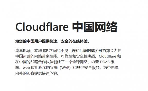 百度云加速不再提供Cloudflare海外IP节点了