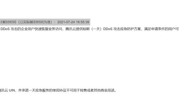 腾讯云取消了 每月3次的DDOS自助解封功能