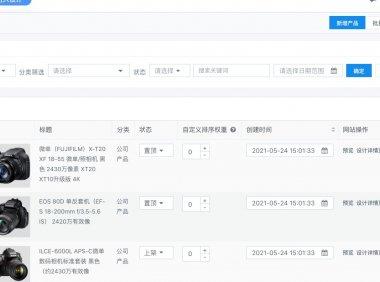 aipage网站动态数据参数的使用