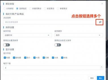 aipage网站动态列表数据绑定方式