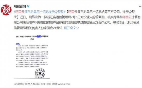 阿里云将用户信息泄露给第三方被通信管局要求整改