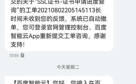 国内开始强制运营网站进行公安备案了