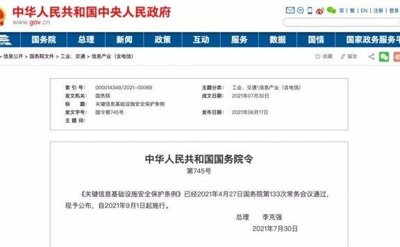 李克强总理签署国务院令,公布《关键信息基础设施安全保护条例》