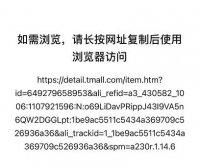 腾讯QQ解除外链限制 可以直接跳转淘宝抖音