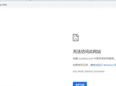 百度云加速DNS故障 域名ping不通怎么办?