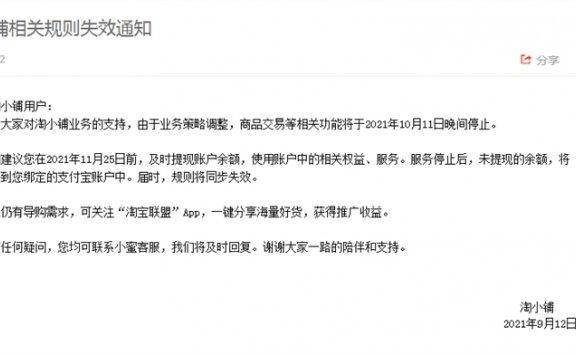 淘宝宣布将关闭淘小铺商品交易等相关功能