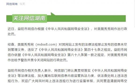 网信办对美图秀秀网作出行政处罚 后者被责令关闭网站