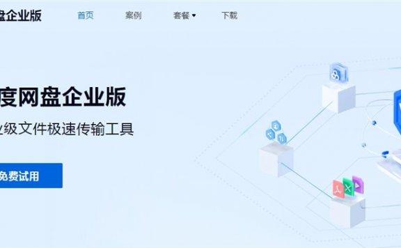 百度网盘企业版正式上线 至尊版收费9999元/年!