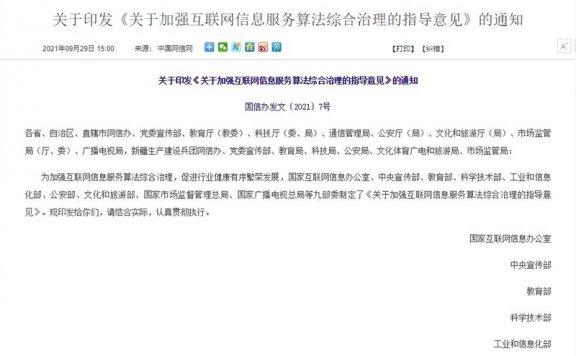 网信办等九部门:严厉打击涉算法违法违规行为