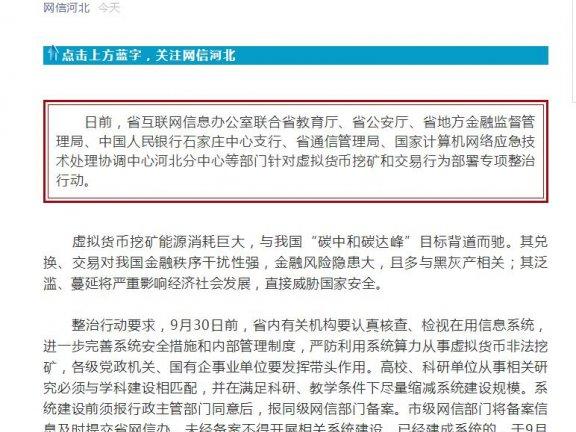 河北省开始整治虚拟货币挖矿和虚拟货币交易啦