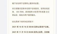 又一论坛下线,锤子论坛宣布 11月15日起停止运营