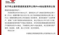 IPV4要没了!湖南联通停止向普通家庭宽带用户提供公网 IPv4 地址