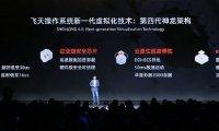 阿里云发布神龙 4.0 架构:将云计算带进 5 微秒时延时代