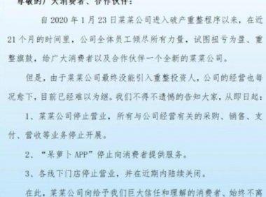生鲜电商平台呆萝卜App停运