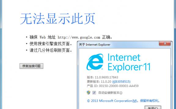 谷歌搜索也已放弃为IE11提供支持