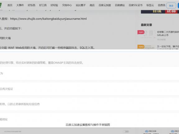FancyBox for WordPress插件:实现图片灯箱效果,符合百度移动落地页要求